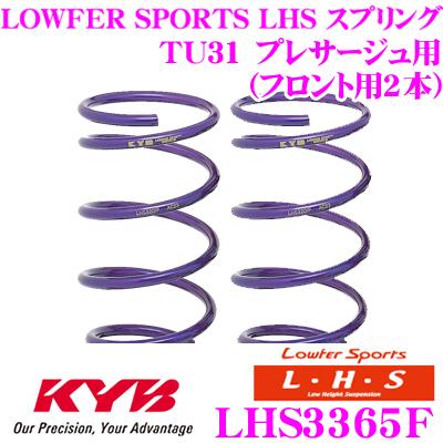 カヤバ Lowfer Sports LHS スプリング LHS3365F 日産 TU31 プレサージュ用 フロント2本分