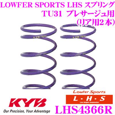 カヤバ Lowfer Sports LHS スプリング LHS4366R 日産 TU31 プレサージュ用 リア2本分