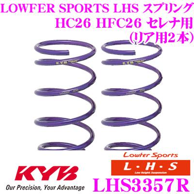 カヤバ Lowfer Sports LHS スプリング LHS3357R 日産 HC26 HFC26 セレナ用 リア2本分