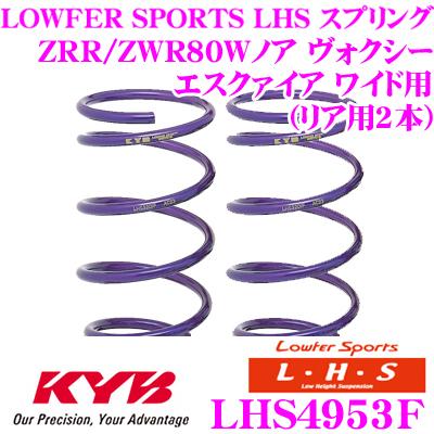 カヤバ Lowfer Sports LHS スプリング LHS4953F トヨタ ZRR80W ZWR80W ノア ヴォクシー エスクァイア (ワイドボディ)用 フロント2本分