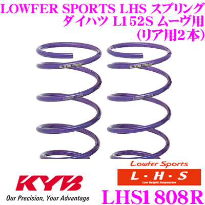 カヤバ Lowfer Sports LHS スプリング LHS1808R ダイハツ L152S ムーヴ用 リア2本分