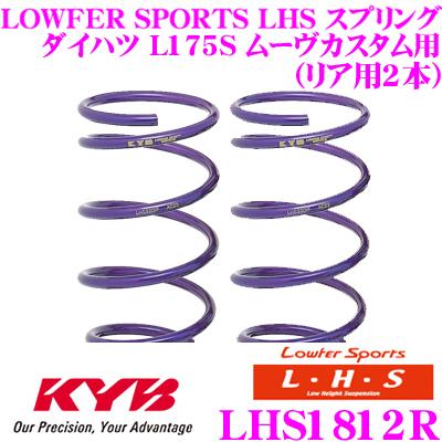 カヤバ Lowfer Sports LHS スプリング LHS1812R ダイハツ L175S ムーヴカスタム用 リア2本分