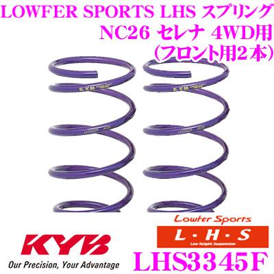 カヤバ Lowfer Sports LHS スプリング LHS3345F 日産 NC26 セレナ 4WD用 フロント2本分