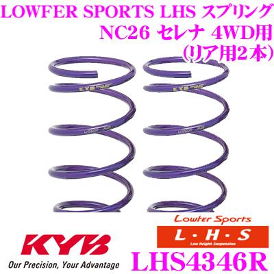 カヤバ Lowfer Sports LHS スプリング LHS4346R日産 NC26 セレナ 4WD用リア2本分