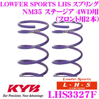カヤバ Lowfer Sports LHS スプリング LHS3327F 日産 NM35 ステージア 4WD用 フロント2本分