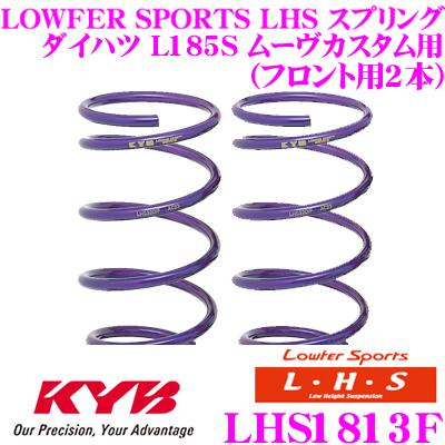 カヤバ Lowfer Sports LHS スプリング LHS1813F ダイハツ L185S ムーヴカスタム用 フロント2本分