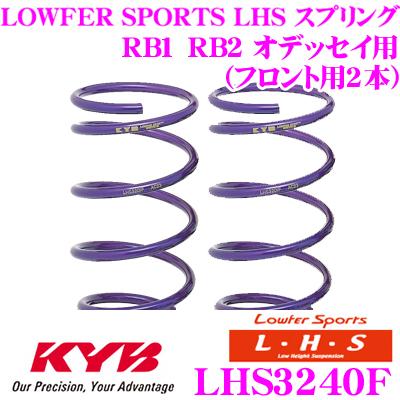 カヤバ Lowfer Sports LHS スプリング LHS3240F ホンダ RB1 RB2 オデッセイ用 フロント2本分