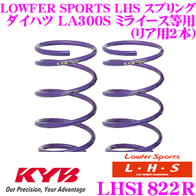 カヤバ Lowfer Sports LHS スプリング LHS1822R ダイハツ LA300S ミライース / トヨタ LA300A ピクシスエポック/スバル LA300F プレオプラス用 リア2本分