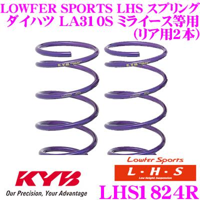カヤバ Lowfer Sports LHS スプリング LHS1824R ダイハツ LA310S ミライース / トヨタ LA310A ピクシスエポック/スバル LA310F プレオプラス用 リア2本分