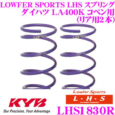 カヤバ Lowfer Sports LHS スプリング LHS1830Rダイハツ LA400K コペン(ローブS除く)用リア2本分