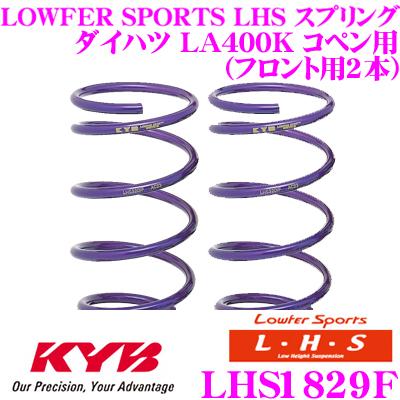 カヤバ Lowfer Sports LHS スプリング LHS1829F ダイハツ LA400K コペン(ローブS除く)用 フロント2本分