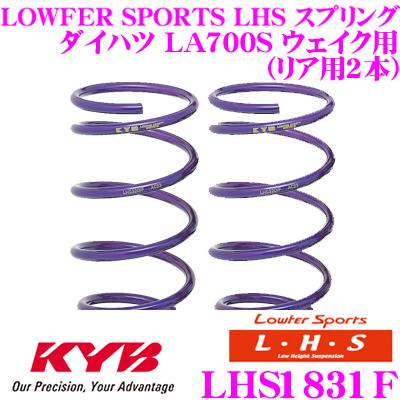 カヤバ Lowfer Sports LHS スプリング LHS1831F トヨタ LA700A ピクシスメガ / ダイハツ LA700S ウェイク用 フロント2本分