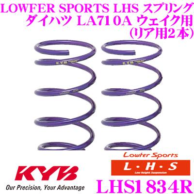 カヤバ Lowfer Sports LHS スプリング LHS1834R トヨタ LA710A ピクシスメガ / ダイハツ LA710A ウェイク用 リア2本分