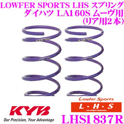カヤバ Lowfer Sports LHS スプリング LHS1837R ダイハツ LA160S ムーヴ用 リア2本分