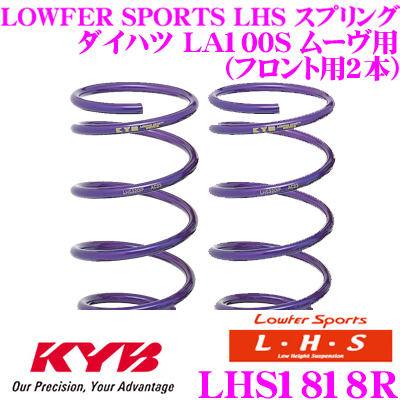 カヤバ Lowfer Sports LHS スプリング LHS1818R ダイハツ LA100S ムーヴ用 リア2本分