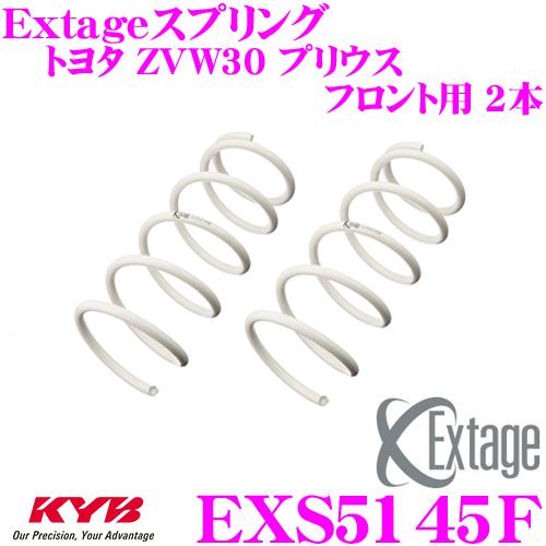 カヤバ Extageスプリング EXS5145Fトヨタ ZVW30 プリウス 15インチホイール、ソーラーパネル無車用【フロント用 2本】