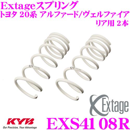カヤバ Extageスプリング EXS4108Rトヨタ 20系 アルファード ヴェルファイア用【リア用 2本】
