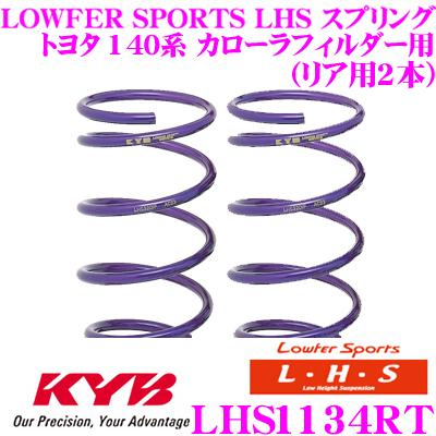 カヤバ Lowfer Sports LHS スプリング LHS1134RT トヨタ 140系 カローラフィルダー用 リア2本分