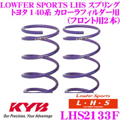 カヤバ Lowfer Sports LHS スプリング LHS2133F トヨタ 140系 カローラフィルダー用 フロント2本分