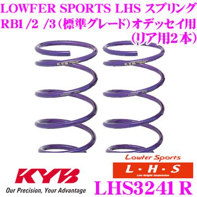 カヤバ Lowfer Sports LHS スプリング LHS3241R ホンダ RB1 RB2 RB3(標準グレード) オデッセイ用 リア2本分