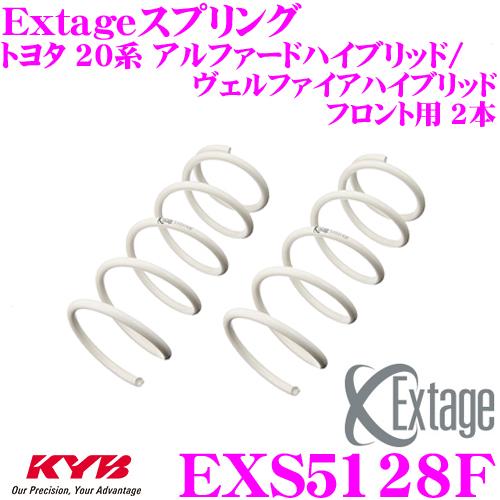 カヤバ Extageスプリング EXS5128Fトヨタ 20系 アルファードハイブリッド/ヴェルファイアハイブリッド用【フロント用 2本】