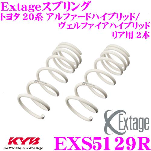 カヤバ Extageスプリング EXS5129Rトヨタ 20系 アルファードハイブリッド/ヴェルファイアハイブリッド用【リア用 2本】