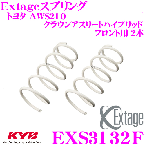 カヤバ Extageスプリング EXS3132F トヨタ AWS210 クラウンアスリートハイブリッド 2WD用 【フロント用 2本】