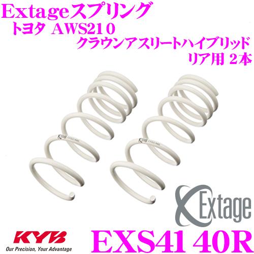 カヤバ Extageスプリング EXS4140Rトヨタ AWS210 クラウンアスリートハイブリッド 2WD用【リア用 2本】