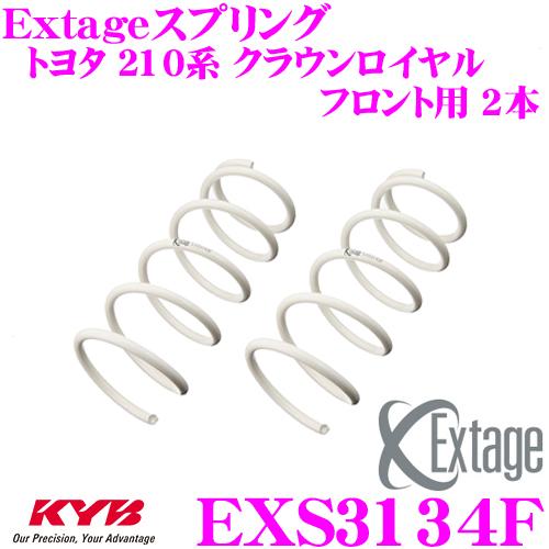 カヤバ Extageスプリング EXS3134F トヨタ 210系 クラウンロイヤル用 【フロント用 2本】