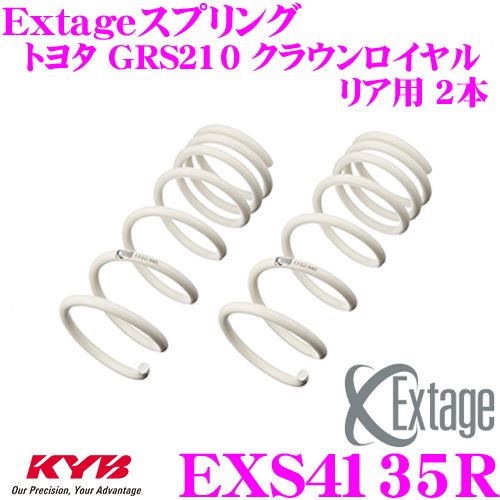 カヤバ Extageスプリング EXS4135Rトヨタ GRS210 クラウンロイヤル用【リア用 2本】