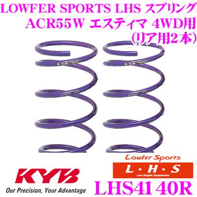 カヤバ Lowfer Sports LHS スプリング LHS4140R トヨタ ACR55W エスティマ 4WD用 リア2本分