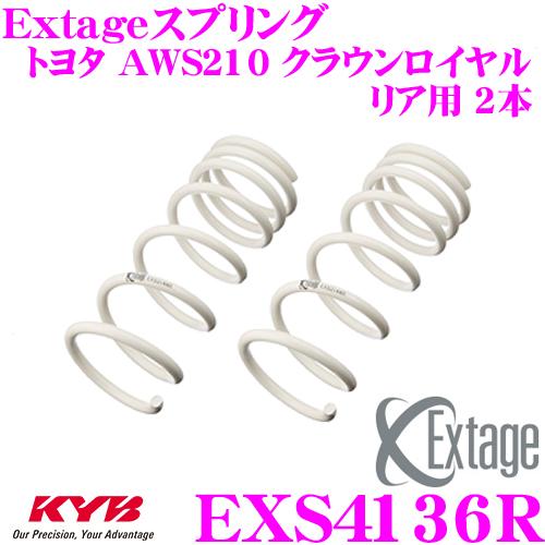 カヤバ Extageスプリング EXS4136R トヨタ AWS210 クラウンロイヤル用 【リア用 2本】