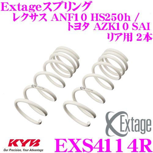 カヤバ Extageスプリング EXS4114Rレクサス ANF10 HS250h / トヨタ AZK10 SAI用【リア用 2本】