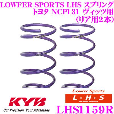 カヤバ Lowfer Sports LHS スプリング LHS1159R トヨタ NCP131 ヴィッツRS用 リア2本分