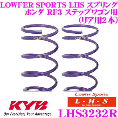 カヤバ Lowfer Sports LHS スプリング LHS3232R ホンダ RF3 ステップワゴン用 リア2本分