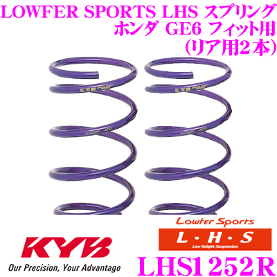 カヤバ Lowfer Sports LHS スプリング LHS1252R ホンダ GE6 フィット用 リア2本分