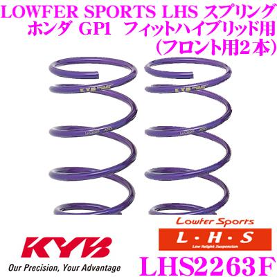 カヤバ Lowfer Sports LHS スプリング LHS2263F ホンダ GP1 フィットハイブリッド用 フロント2本分