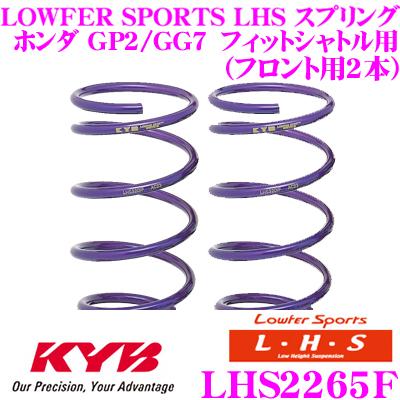 カヤバ Lowfer Sports LHS スプリング LHS2265F ホンダ GP2/GG7 フィットシャトル用 フロント2本分