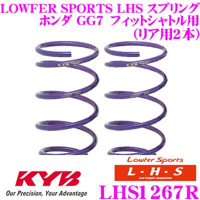カヤバ Lowfer Sports LHS スプリング LHS1267R ホンダ GG7 フィットシャトル用 リア2本分