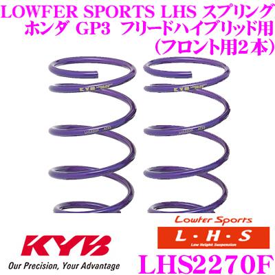 カヤバ Lowfer Sports LHS スプリング LHS2270F ホンダ GP3 フリードハイブリッド用 フロント2本分