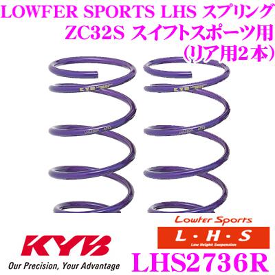 カヤバ Lowfer Sports LHS スプリング LHS2736R スズキ ZC32S スイフトスポーツ用 リア2本分