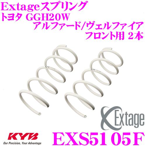カヤバ Extageスプリング EXS5105Fトヨタ GGH20W アルファード ヴェルファイア用【フロント用 2本】