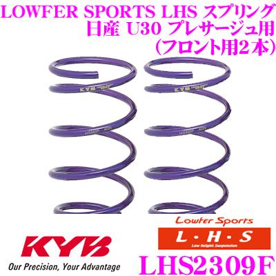 カヤバ Lowfer Sports LHS スプリング LHS2309F 日産 U30 プレサージュ用 フロント2本分