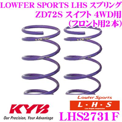 カヤバ Lowfer Sports LHS スプリング LHS2731F スズキ ZD72S スイフト 4WD用 フロント2本分