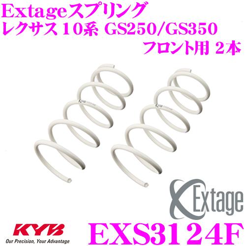 カヤバ Extageスプリング EXS3124F レクサス 10系 GS250/GS350用 【フロント用 2本】
