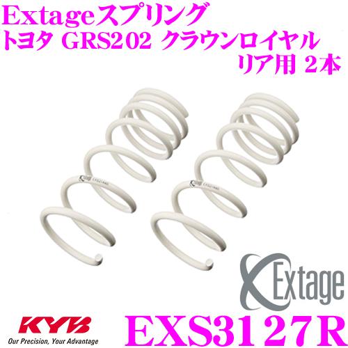 カヤバ Extageスプリング EXS3127Rトヨタ GRS202 クラウンロイヤル用【リア用 2本】