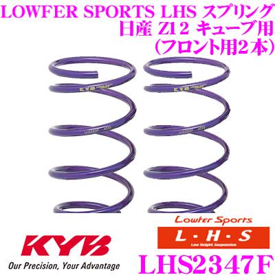 カヤバ Lowfer Sports LHS スプリング LHS2347F日産 Z12 キューブ用 フロント2本分