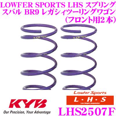 カヤバ Lowfer Sports LHS スプリング LHS2507F スバル BR9 レガシィツーリングワゴン用 フロント2本分
