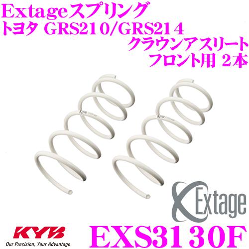 カヤバ Extageスプリング EXS3130F トヨタ GRS210/GRS214 クラウンアスリート用 【フロント用 2本】