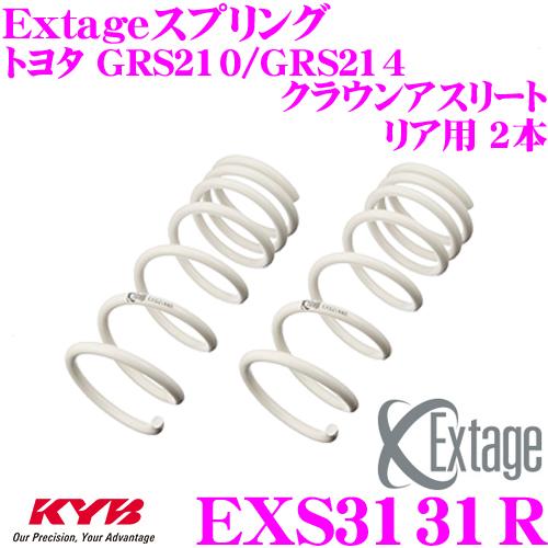 カヤバ Extageスプリング EXS3131R トヨタ GRS210/GRS214 クラウンアスリート用 【リア用 2本】
